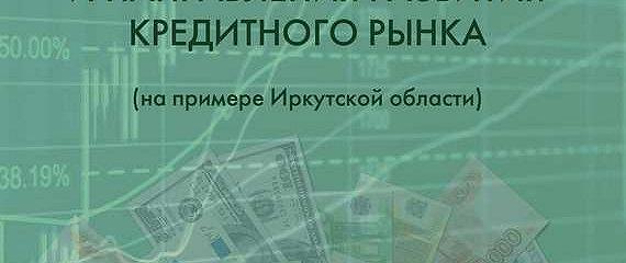 Тенденции и направления развития кредитного рынка (на примере Иркутской области)