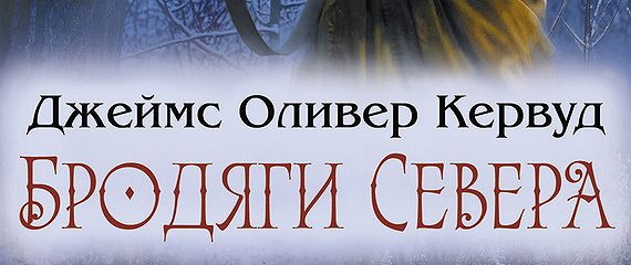 Бродяги Севера (сборник)