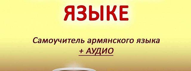 Диалоги дома наармянском языке. Самоучитель армянского языка + аудио