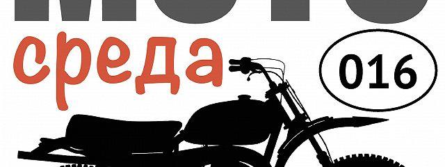 Братство мотоциклистов – есть ли оно?