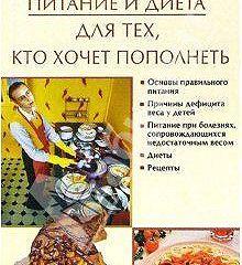Питание и диета, для тех, кто хочет пополнеть