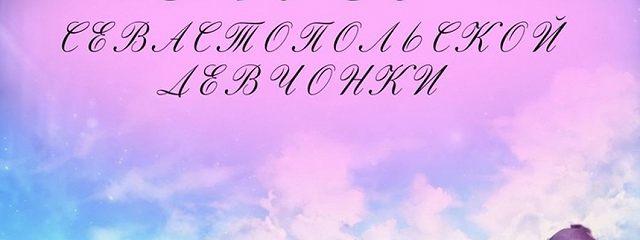 Сны Севастопольской девчонки