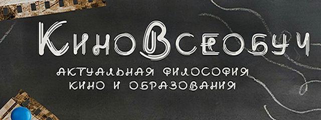 КиноВсеобуч