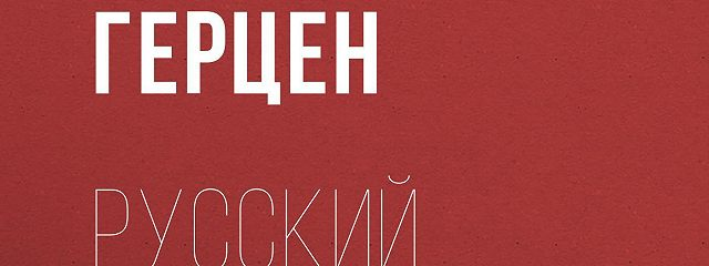 Русский народ и социализм