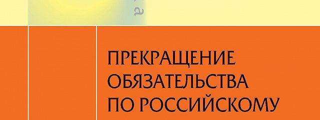 Прекращение обязательства по российскому гражданскому праву