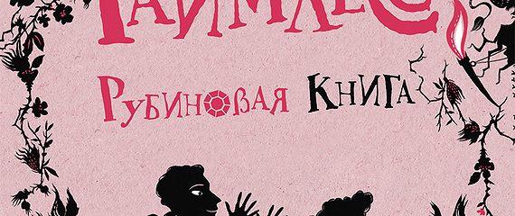 Рубиновая книга