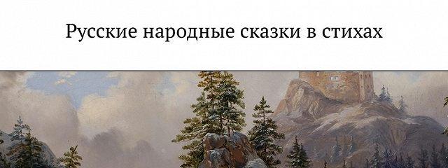 Книга сказок. Русские народные сказки в стихах