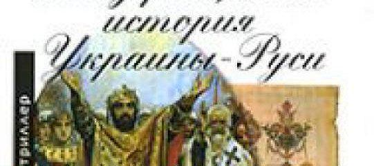Пропавшая грамота. Неизвращенная история Украины-Руси