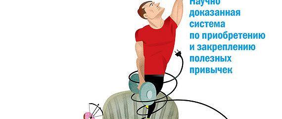 Прокачай себя! Научно доказанная система по приобретению и закреплению полезных привычек