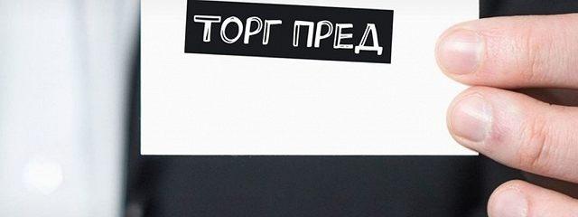 ТоргПред