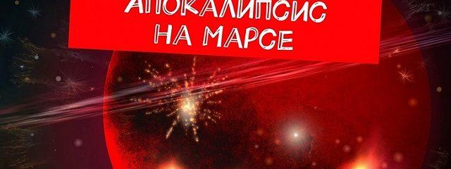 Апокалипсис наМарсе. Реальная космическая трагедия