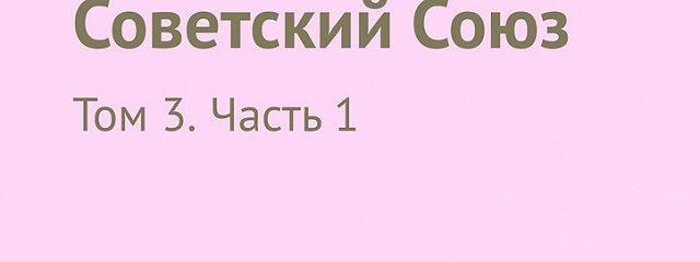Мой адрес – Советский Союз. Том 3. Часть 1