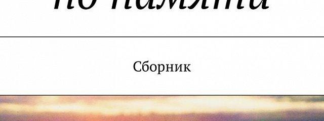 Этюды попамяти. Сборник