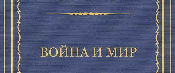 Полное собрание сочинений. Том 9–12. Война и мир