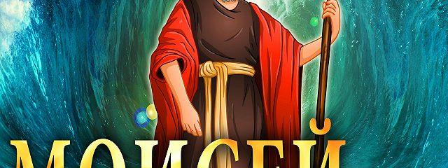 Моисей. Миссия израиля. Выпуск 4