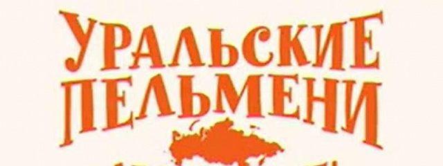 Уральские пельмени. Любимое. Усурийск