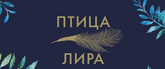 Птица-лира