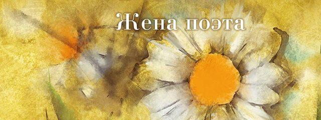 Жена поэта (сборник)