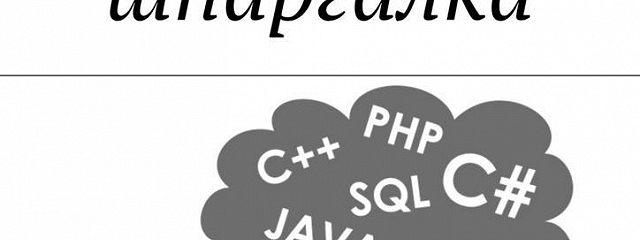PHP-шпаргалка