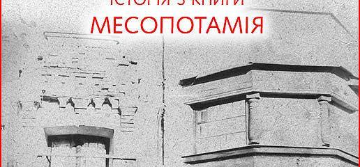 Маріо. Історія з книги «Месопотамія»