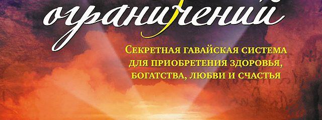 Жизнь без ограничений. Секретная гавайская система приобретения здоровья, богатства, любви и счастья
