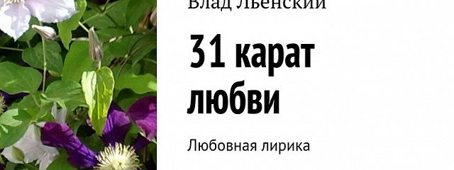 31 карат любви. Любовная лирика