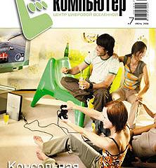 Домашний компьютер № 7 (121) 2006