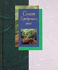 Сонет Серебряного века. Сборник стихов. В 2 томах. Том 2