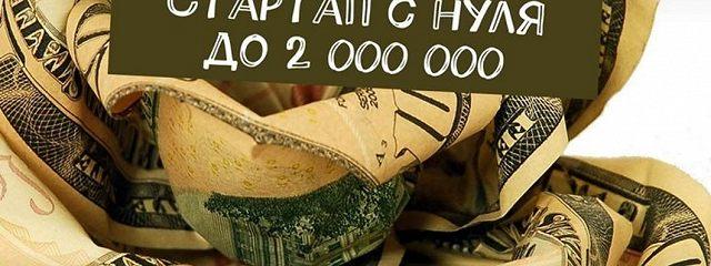 Стартап с нуля до 2 000 000. Как построить прибыльный бизнес снуля!
