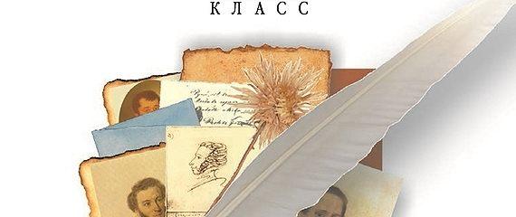 Литература (Русская литература XIX века). 10 класс. Часть 1