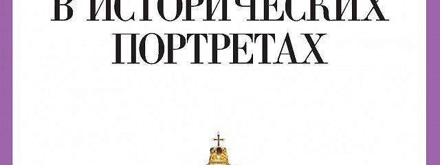 Россия в исторических портретах