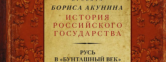 Русь в «Бунташный век» (сборник)