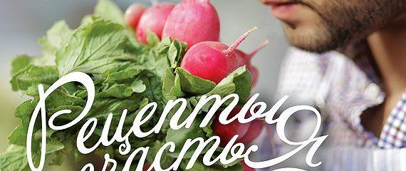 Рецепты счастья. Дневник восточного кулинара (сборник)