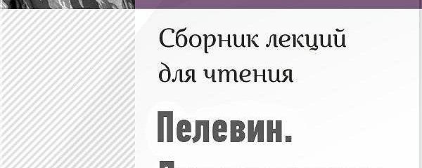 Быков о Пелевине. Лекция вторая