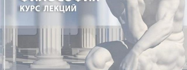 7.6 Умеренный реализм: Фома Аквинский
