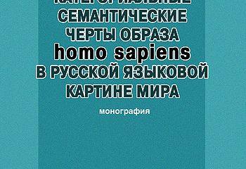 Категориальные семантические черты образа homo sapiens в русской языковой картине мира