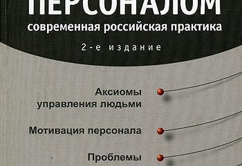 Управление персоналом: современная российская практика