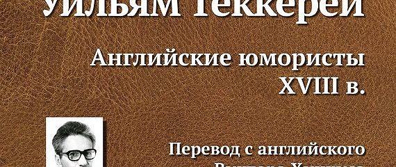 Английские юмористы XVIII в.