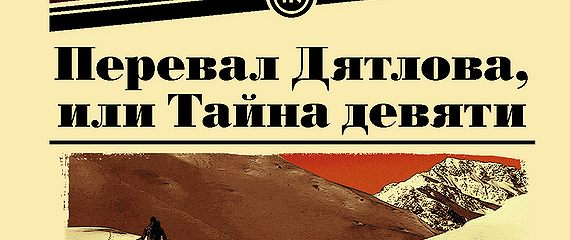 Перевал Дятлова, или Тайна девяти