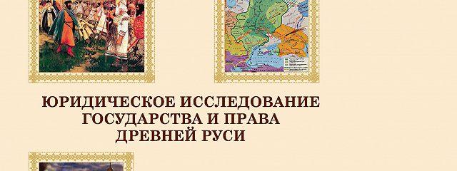 Юридическое исследование государства и права Древней Руси