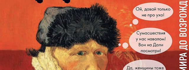 99 и еще один глупый вопрос об искусстве. От Древнего мира до Возрождения