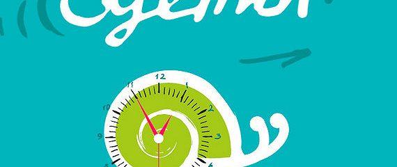 Без суеты: Как перестать спешить и начать жить