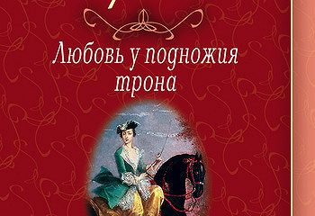 Василиса Прекрасная (Василиса Мелентьева – царь Иван Грозный)