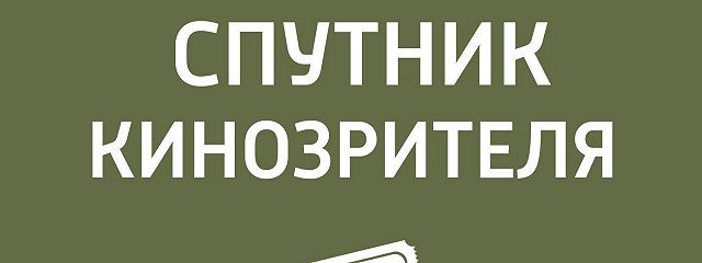 """Канны 2017. Антон Долин о фильме «Нелюбовь"""" Андрея Звягинцева"""