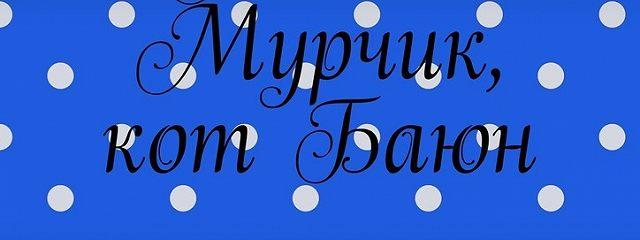 Котик Мурчик, кот Баюн. Колискові – українською та російською мовами