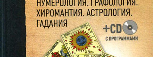 Большая книга тайных знаний. Нумерология. Графология. Хиромантия. Астрология. Гадания