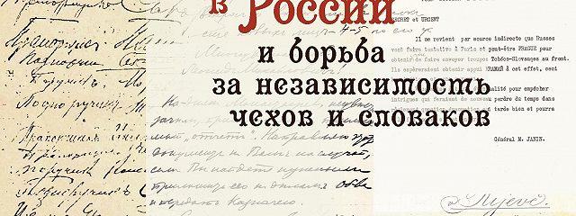 Т. Г. Масарик в России и борьба за независимость чехов и словаков