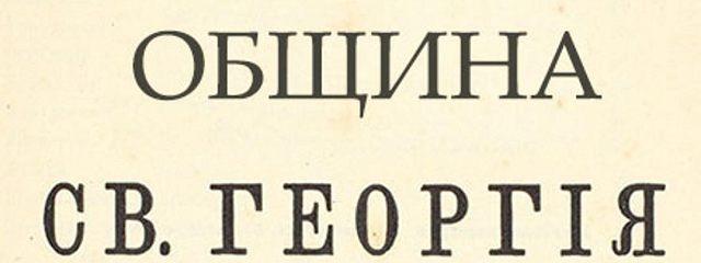 Община Святого Георгия