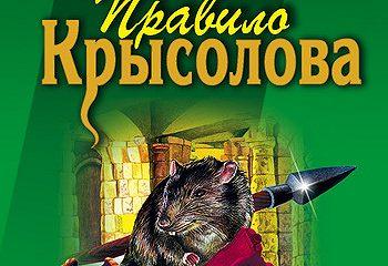 Правило крысолова