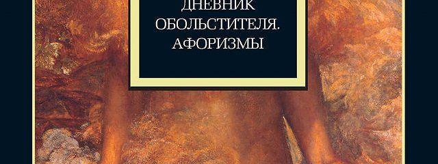 Дневник обольстителя. Афоризмы (сборник)